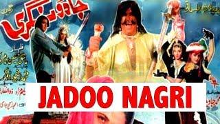 JADOO NAGRI (1993) - SHAAN , RUBI NIAZI, NADIA - OFFICIAL PAKISTANI MOVIE