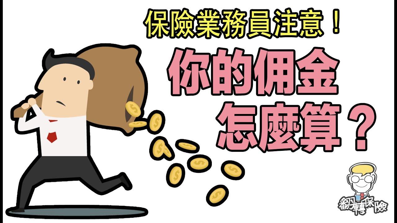 【翻轉保險】保險業務員注意!你的傭金怎麼算? - YouTube