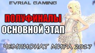 Россия (RMB Gaming) Чемпионат Мира 2017 Полуфиналы  Основной Этап Blade and Soul World Championship
