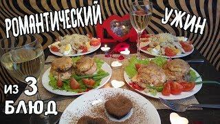 Романтический ужин Что приготовить для любимого Рулетики из горбуши Салат Цезарь. Шоколадный фондан