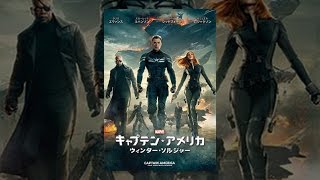 キャプテン・アメリカ/ウィンター・ソルジャー (日本語吹替版) thumbnail