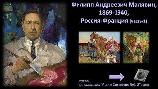 Филипп Андреевич Малявин, 1869-1940. Россия-Франция-1ч