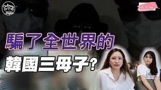 【韓國真人真事&怪談】詐騙全韓的三母子 真相究竟是什麼?