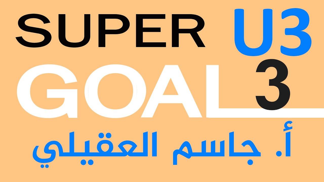 Download Super Goal 5 إنجليزي ثالث متوسط الوحدة الثالثة