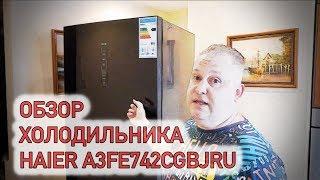 Обзор холодильника HAIER A3FE742CGBJRU. Первые впечатления