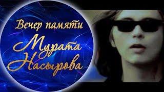 Мурат Насыров - Я это ты (Вечер памяти Мурата Насырова)