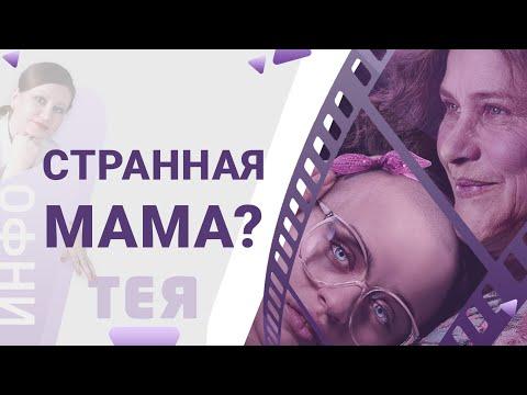 """Обзор сериала """"Притворство"""""""