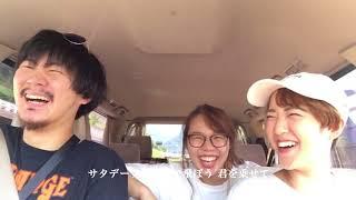 しなまゆ - サタデーフライト スペシャルムービー