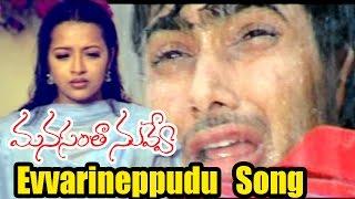 Manasantha Nuvve Songs Evvarineppudu Uday Kiran, Reema Sen