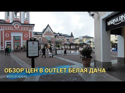 Обзор цен в аутлет Белая Дача. Outlet Village.