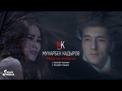 Мунарбек Кадыров - Мейли сен кете бергин / Жаны клип 2020