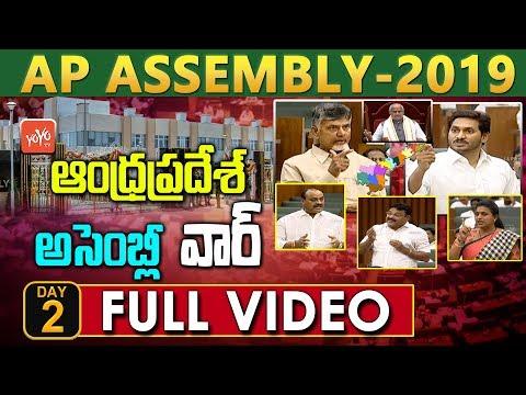 AP Assembly 2019 - Day 2 Full Video | CM Jagan vs Chandrababu Fight | YSRCP vs TDP | Roja | YOYO TV