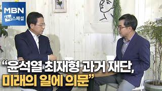 """[시사스페셜] 김동연 전 경제부총리 """"윤석열 최재형 과…"""