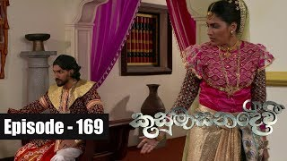 Kusumasana Devi | Episode 169 15th February 2019 Thumbnail
