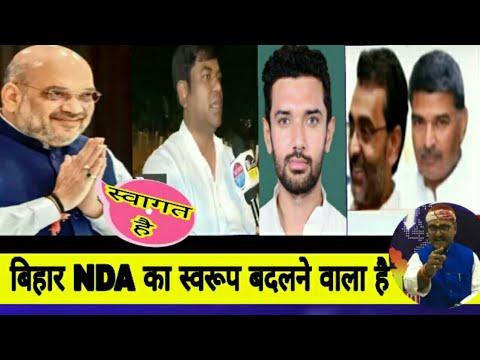 #Bihar #NDA #Modi भाजपा ने ढूंढ लिया NDA में नया साथी | Breaking News Bihar