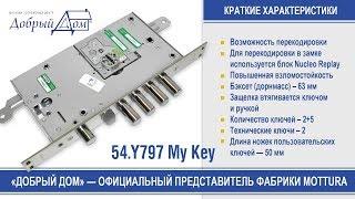 Обзор замка Mottura 54.Y797. Сравнение с Mottura 54.J797. «Добрый дом», Одесса