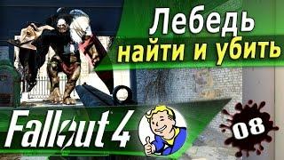 Прохождение Fallout 4 - в поисках Лебедя ч.8