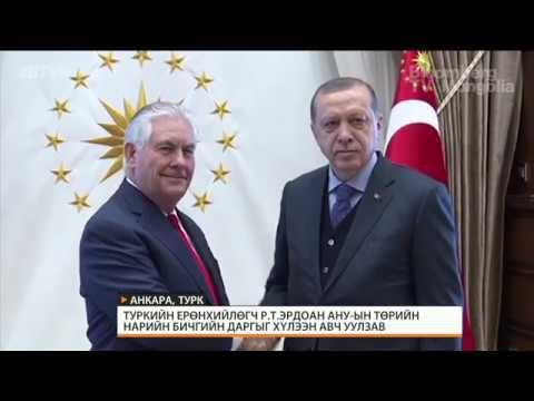 Туркийн Ерөнхийлөгч АНУ-ын Төрийн нарийн бичгийн даргыг хүлээн авч уулзав
