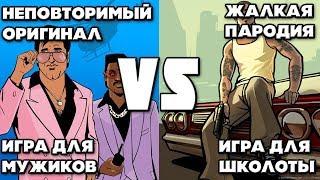сравнение GTA VICE CITY против GTA SAN ANDREAS - КАКАЯ ИГРА ЛУЧШЕ - PHONE PLANET