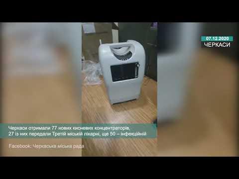 Телеканал АНТЕНА: Черкаси отримали 77 нових кисневих концентраторів