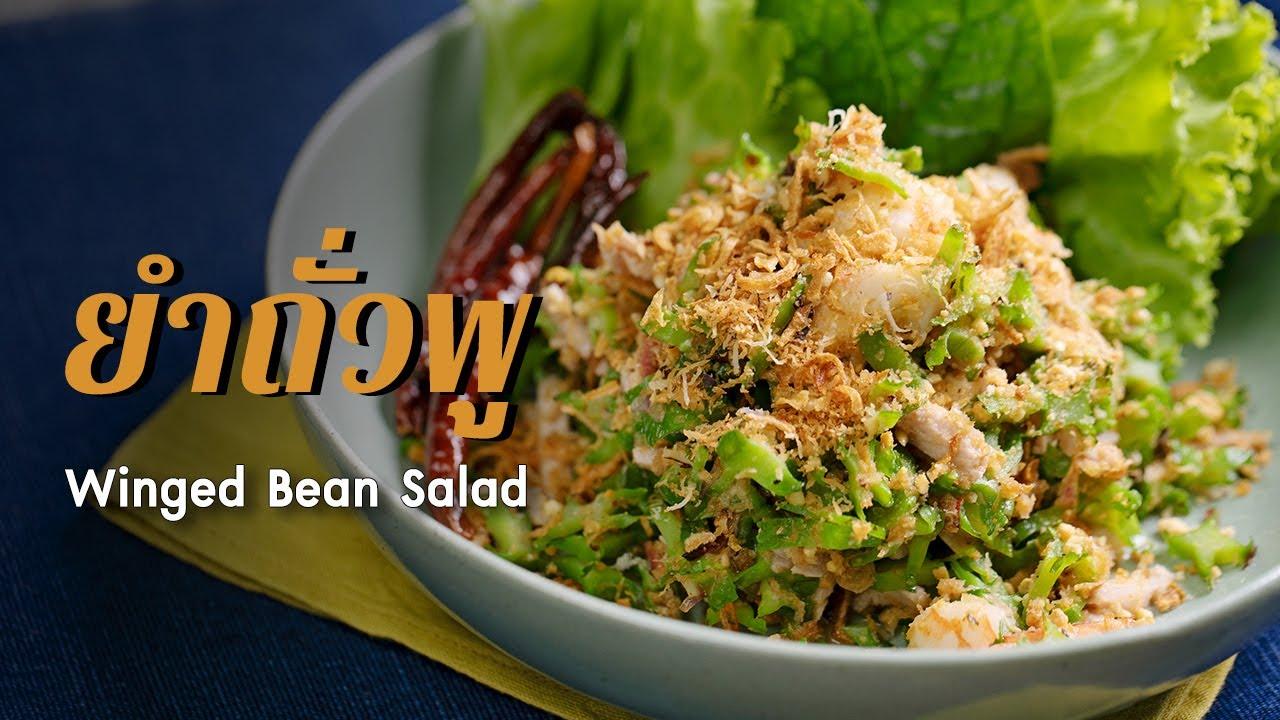 ยำถั่วพู Winged Bean Salad : ตามสั่ง (กับข้าว)