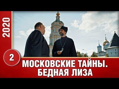 МОСКОВСКИЕ ТАЙНЫ. БЕДНАЯ ЛИЗА! 2 серия.  ПРЕМЬЕРА 2020! Русские сериалы. Детектив.