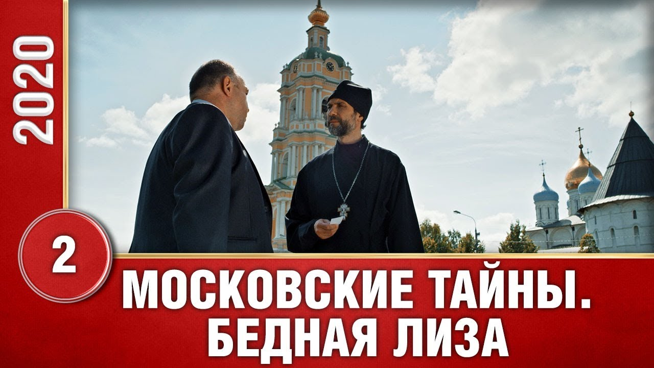Московские тайны бедная лиза 2 серия