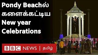 இந்தியா முழுக்க தடை; Pondy-யில் மட்டும் களைக்கட்டிய New year celebrations