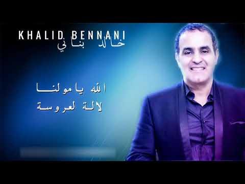 Khalid Bennani 2017 Live - Alah ya Molana + Lala Laarousa | خالد بناني 2017 سهرة حية -  لالة لعروسة