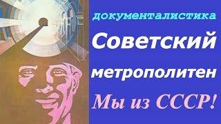 Советский метрополитен ☭ Документальный фильм СССР ☆ Метро ☭ Москва ☆ Железная дорога