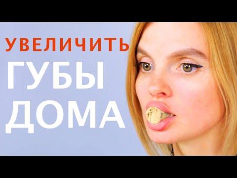 Увеличение губ 👄 дома! БЕЗ гиалуроновой кислоты и филлеров