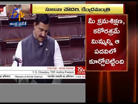 Venkaiah Naidu Is Most Suitable for Vice President Post | Union Minister Sujana Chowdary