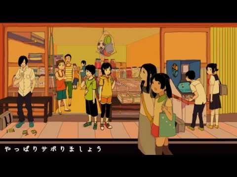 みきとp mikitop v flower kyoto dagashiya sensou 京都ダ菓子屋