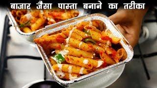 झटपट रसप बज़र जस पसत - cookingshooking hindi pasta recipe street style