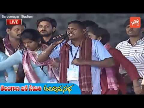 Telangana Sayudha Poratam Song Performance at Kodandaram Telangana Jana Samithi Meeting   YOYO TV