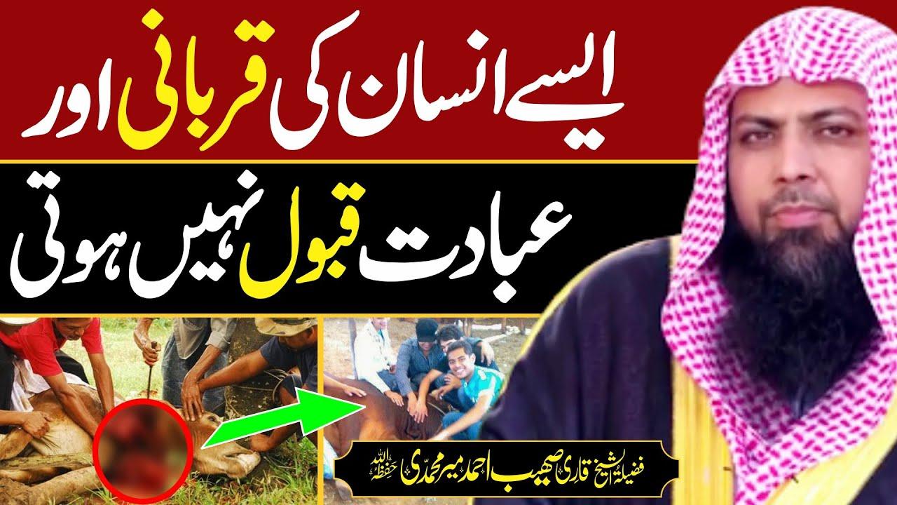 Aise Insan Ki Qurbani Or Ibadat Qabool Nahi Hoti | Qari Sohaib Ahmed Meer Muhammadi |