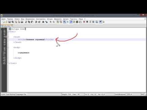 Определение названия веб-страницы через тег title (Основы HTML и CSS)