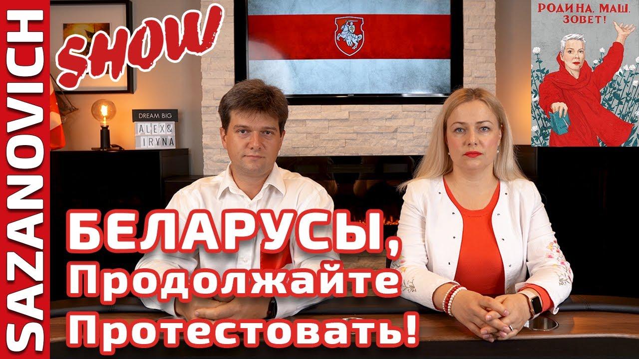 Беларусы, продолжайте протестовать. Как нелегитимный президент борется с народом и как противостоять