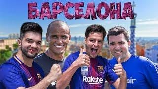 В Барселона с Деко и Ривалдо!  *ВЛОГ*