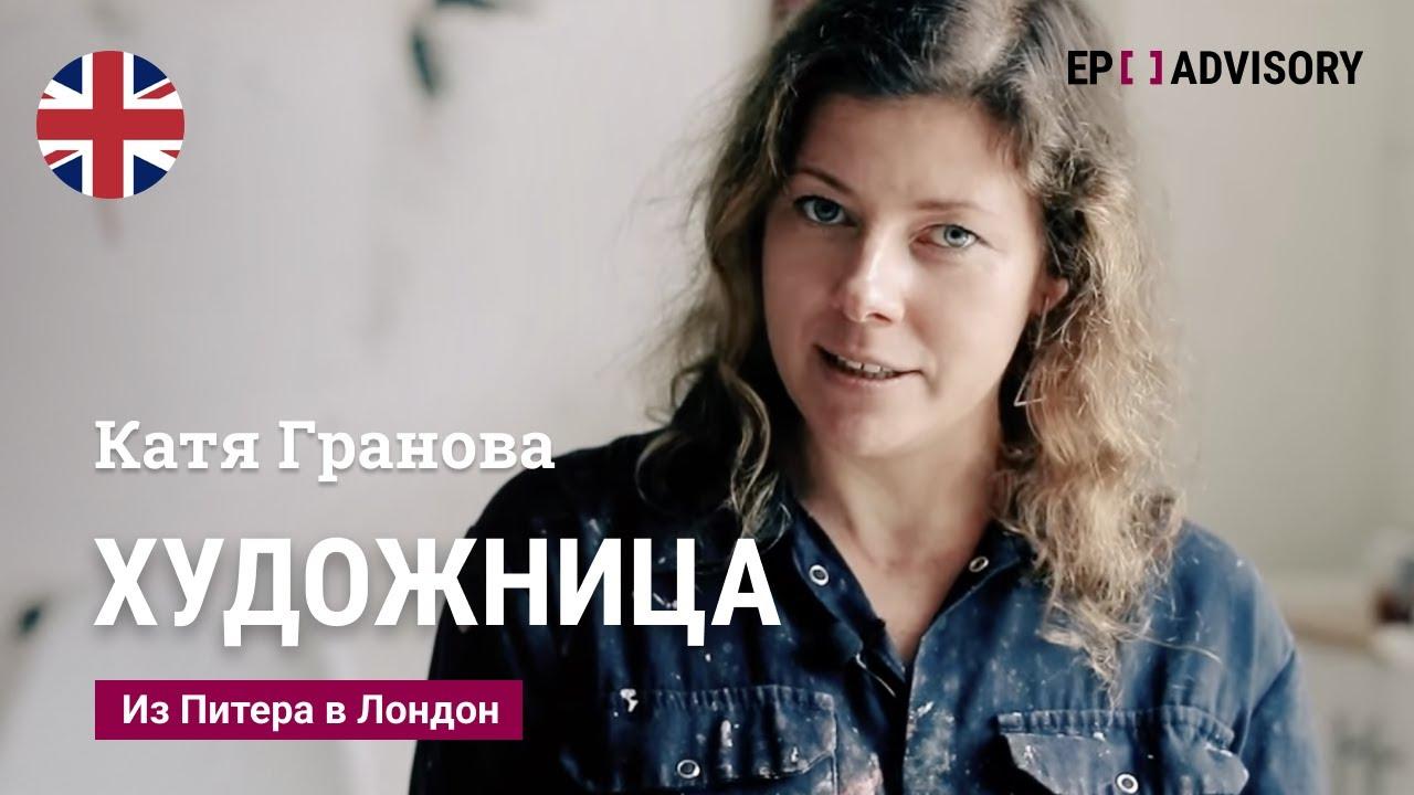 Катя Гранова: жизнь художницы в Англии и России, образование в сфере искусства