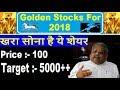 Price 100 Rs TGT : 5000++ Rakesh Jhunjhunwala's Portfolio Best Stock To Buy in 2018 For Long Term