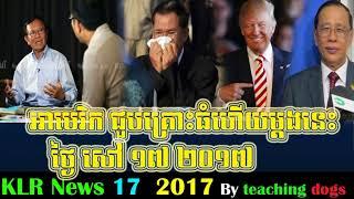 អាមេរិក ជួបគ្រោះធំហើយម្តងនេះ , Khmer news today,Cambodia hot news, teaching dogs