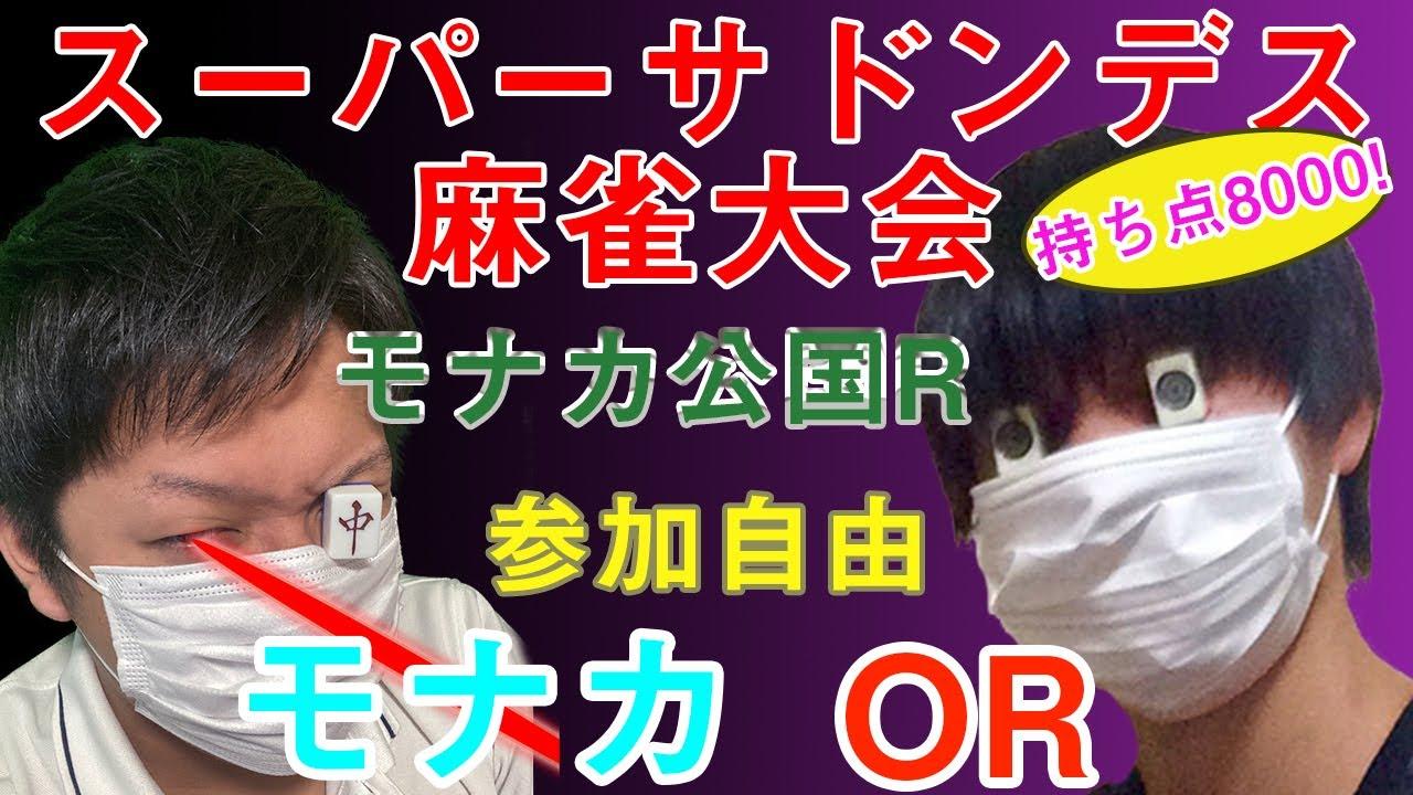 【雀魂】持ち点8000点!!スーパーサドンデス麻雀大会【生配信】