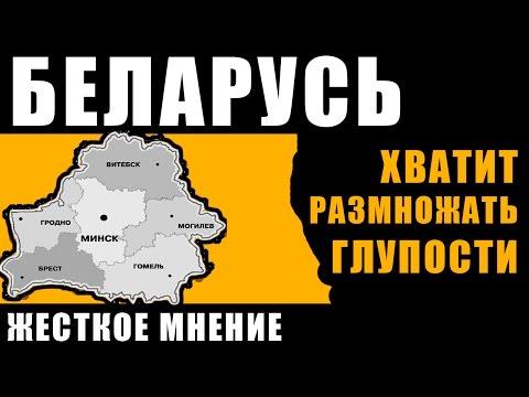 Беларусь. Тунеядцы, экономика и политика. Жесткое мнение
