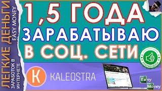Заработок в контакте Заработок в соц сетях!Без вложений!1000 рублей в день!!!