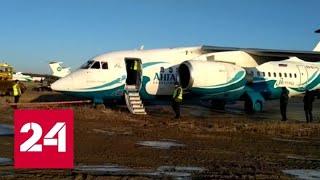 Смотреть видео В Якутии самолет выкатился за пределы ВПП, жертв нет - Россия 24 онлайн
