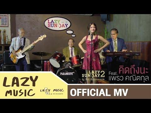 คิดถึงนะ Lazy Sunday2 feat.แพรว คณิตกุล [Official MV]