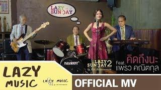 คิดถึงนะ Lazy Sunday2 Mr.Lazy feat.แพรว คณิตกุล [Official MV]