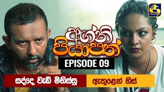 Agni Piyapath Episode 09 || අග්නි පියාපත්  ||  20th August 2020 Thumbnail