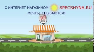 Нужны шины для спецтехники? Выбирайте шины для спецтехники на specshyna.ru!(Ваша техника тоже мечтает о новых шинах? С интернет-магазином http://specshyna.ru мечты сбываются! Существуя на шинн..., 2014-06-03T12:43:15.000Z)